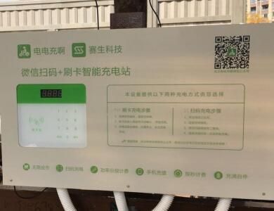 电电充啊电动车zhi能充电zhan