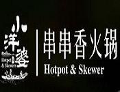 小洋婆串串香火锅