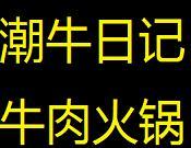 潮牛日記牛肉火鍋