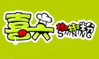 喜六椒椒粉