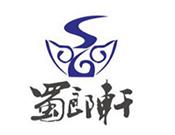 蜀郎轩面馆