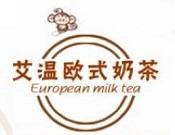 艾温欧式奶茶