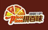 拼百味披萨