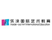 樂涂國際藝術教育