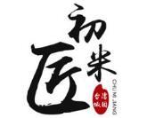 初米匠臺灣飯團