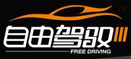自由驾驭安全行车系统