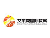 艾萊克國際教育