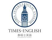 泰晤士英語