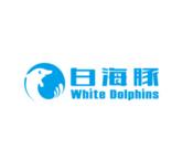 白海豚皮具護理
