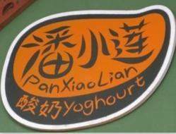 潘小莲酸奶