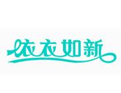 yi襩v缧?/> <p>yi襩v缧咙/p> <span>洗衣店 竤hang滁/span> </a> <a href=