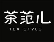 茶范儿饮品