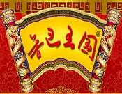香巴王国串串香