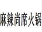 麻辣尚席火锅