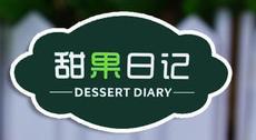甜果日記甜品