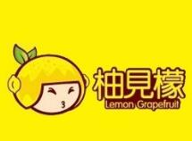 柚见檬鲜果饮品