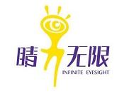 睛力无限视力恢复
