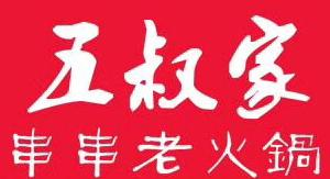 五叔家串串老火锅