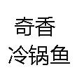 奇香冷锅鱼