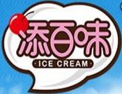添百味意式冰淇淋