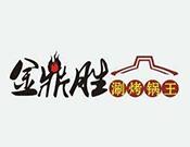 金鼎胜涮烤锅王