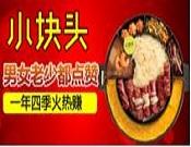 小塊頭臺灣秘汁烤腸