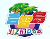 吉智島兒童樂園