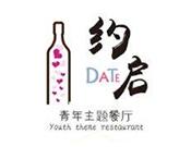 约启青年主题餐厅