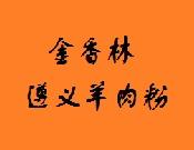 金香林遵義羊肉粉