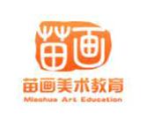 苗画美术教育