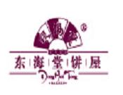 東海堂餅屋