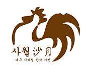 沙月韓式炸雞