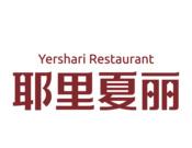 耶里夏丽餐厅