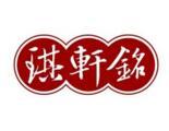 琪轩铭石锅拌饭