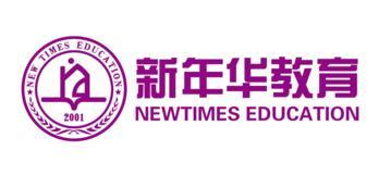 新年華教育