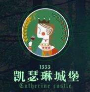 凯瑟琳城堡饮品