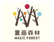 童畫森林國際兒童藝術中心