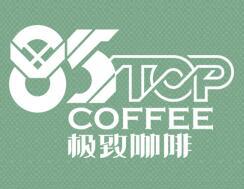 85極致咖啡
