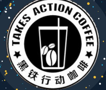 黑鐵行動咖啡