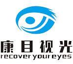 康目视光视力保健