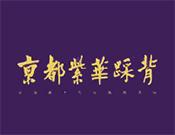 京都紫华养生会馆