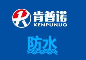 肯普諾防水