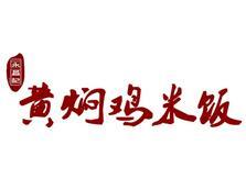 永昌记黄焖鸡米饭