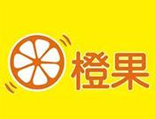 橙果时尚饮品