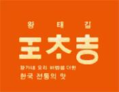王太吉韩式自助餐