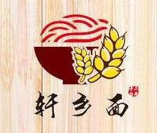 轩乡面面馆