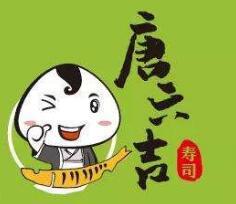 唐六吉壽司