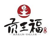 贡王福火锅