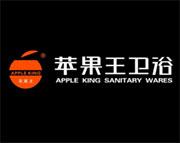 苹果王卫浴