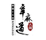 辛麻道火锅